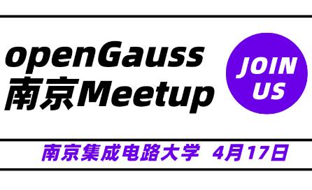 共话开源数据库未来 【南京】openGauss Meetup