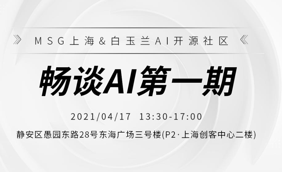 白玉兰开源联合Mindspore:畅谈AI第一期