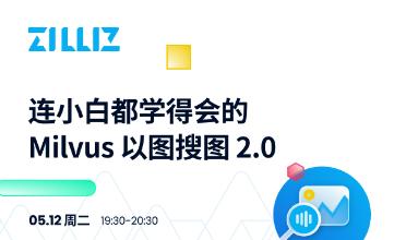 利用Milvus零成本构建图片搜索引擎