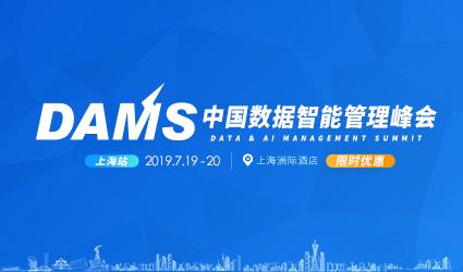 中国数据智能管理峰会