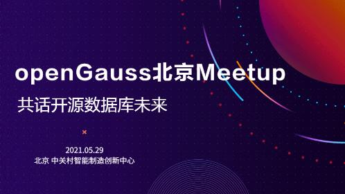 【北京】openGauss Meetup :共话开源数据库未来