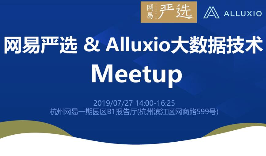 网易严选&Alluxio大数据技术