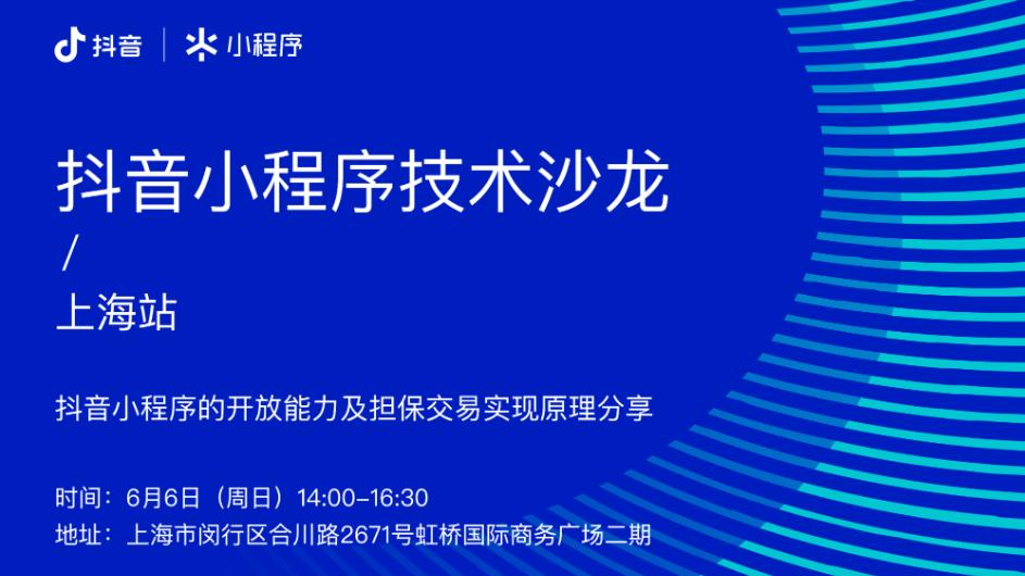 抖音小程序技术沙龙上海站:抖音小程序的开放能力和担保交易实现原理分享