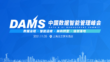 2021DAMS中国数据智能管理峰会