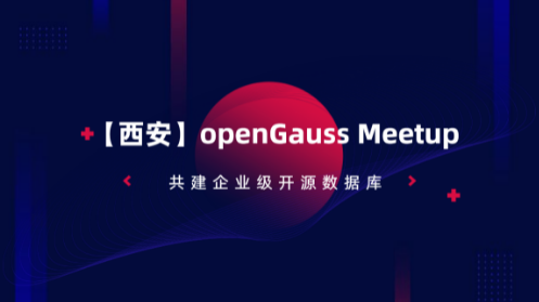 【西安】openGauss Meetup