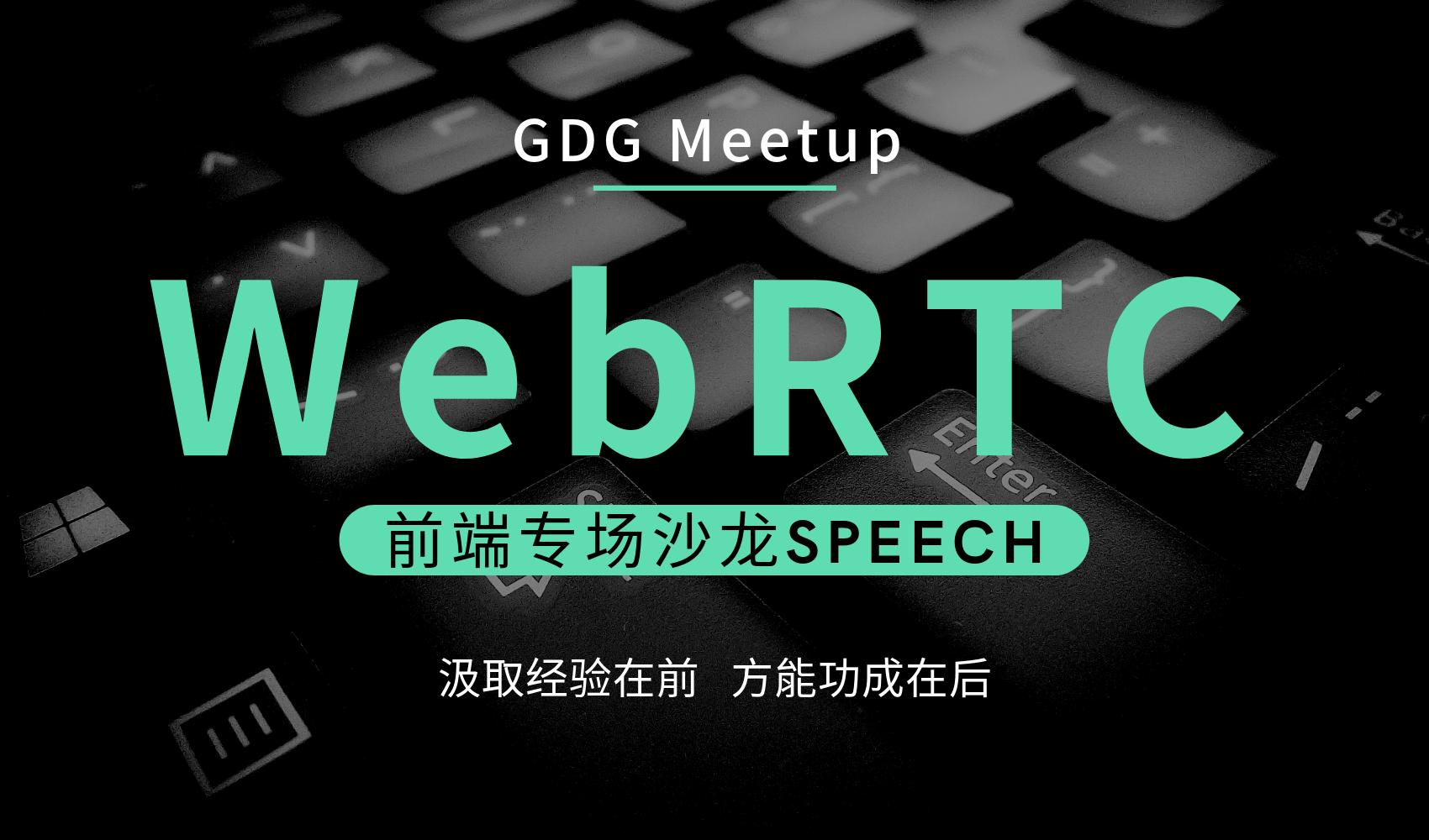 WebRTC专题分享沙龙