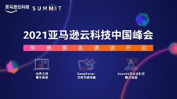 2021亚马逊云科技中国峰会
