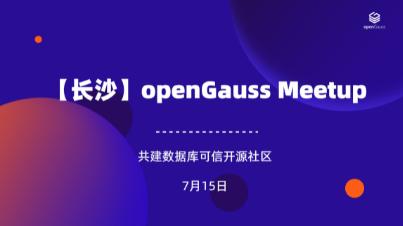 【长沙】openGauss Meetup