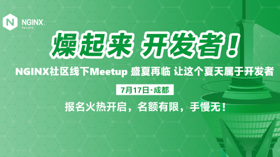 燥起来,开发者!NGINX社区Meetup【成都站】
