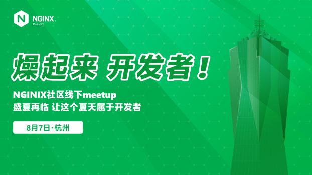 燥起来,开发者!NGINX社区Meetup【杭州站】