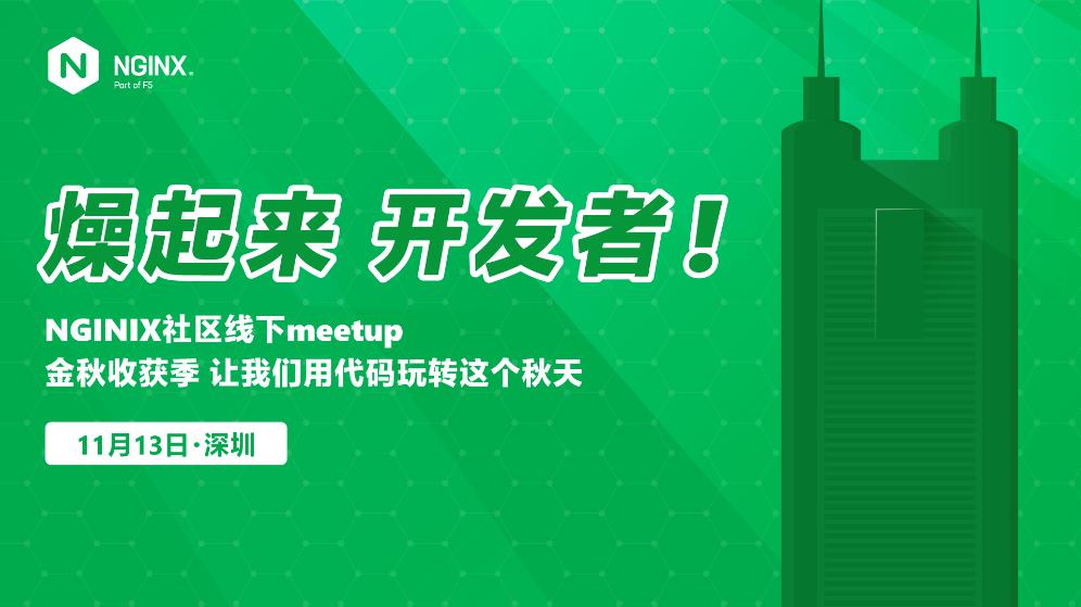 燥起来,开发者!NGINX社区Meetup【深圳站】