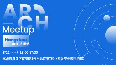 Arch Meetup#8-杭州站