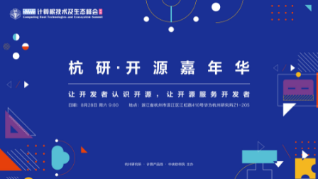 华为杭州研究所-开源嘉年华