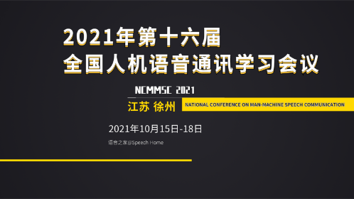2021年第十六届全国人机语音通讯学术会议
