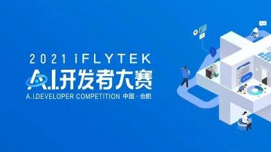 第四届iFLYTEK A.I.开发者大赛