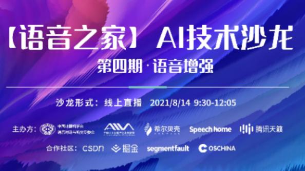 【语音之家】AI技术沙龙