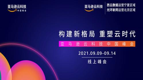 亚马逊云科技中国线上峰会