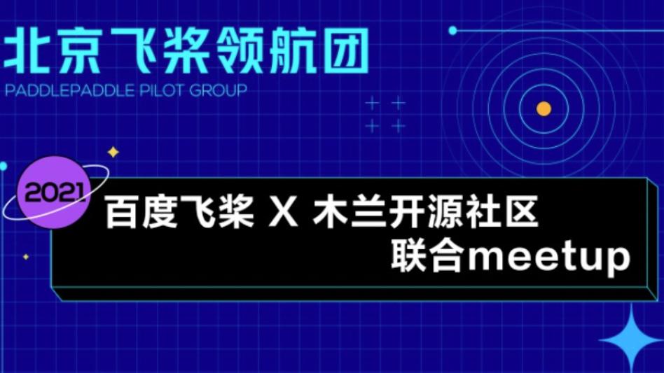 百度飞桨X木兰开源社区联合meetup