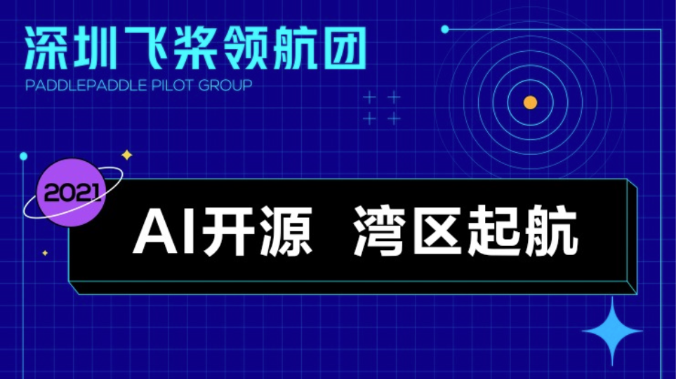AI开源 湾区起航