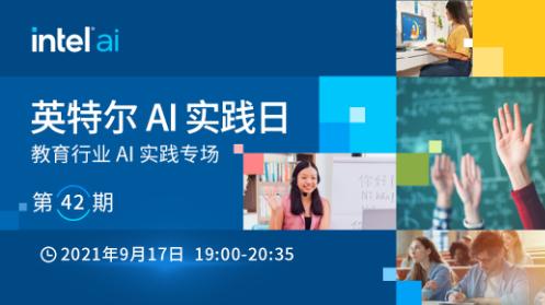 英特尔AI实践日第42期:教育行业AI实践专场