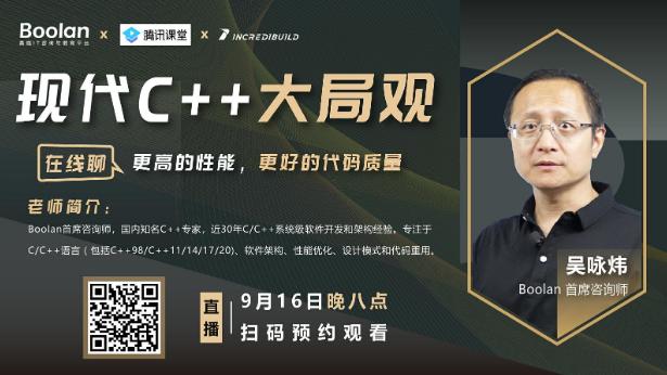 Boolan 技术直播CPP篇:现代C++大局观