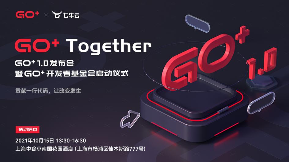 Go+ Together —— Go+ 1.0 发布会暨 Go+ 开发者基金会启动仪式