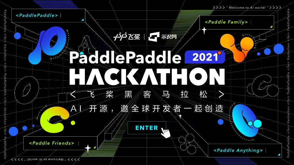 PaddlePaddle Hackathon 飞桨黑客马拉松