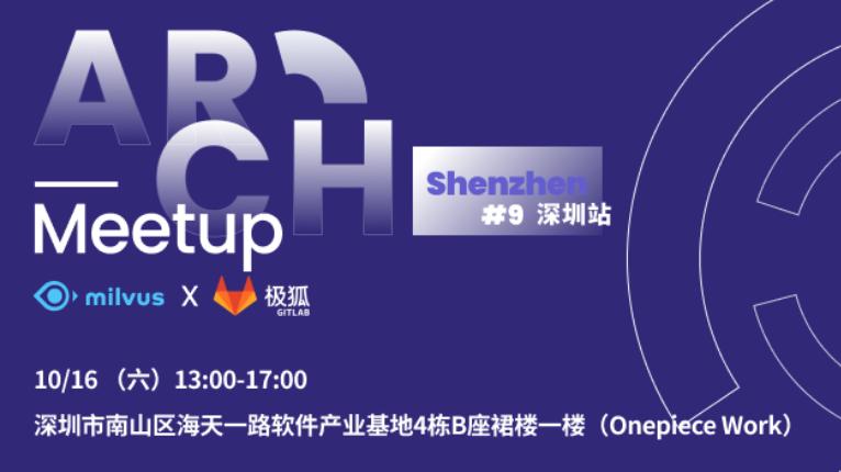 Milvus x 极狐 GitLab Arch AI Meetup 深圳站 @2021.10.16