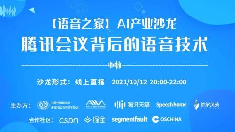 【语音之家】AI产业沙龙——腾讯会议背后的语音技术