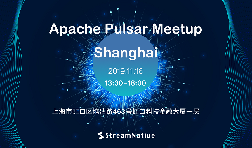 ApachePulsar Meetup上海站