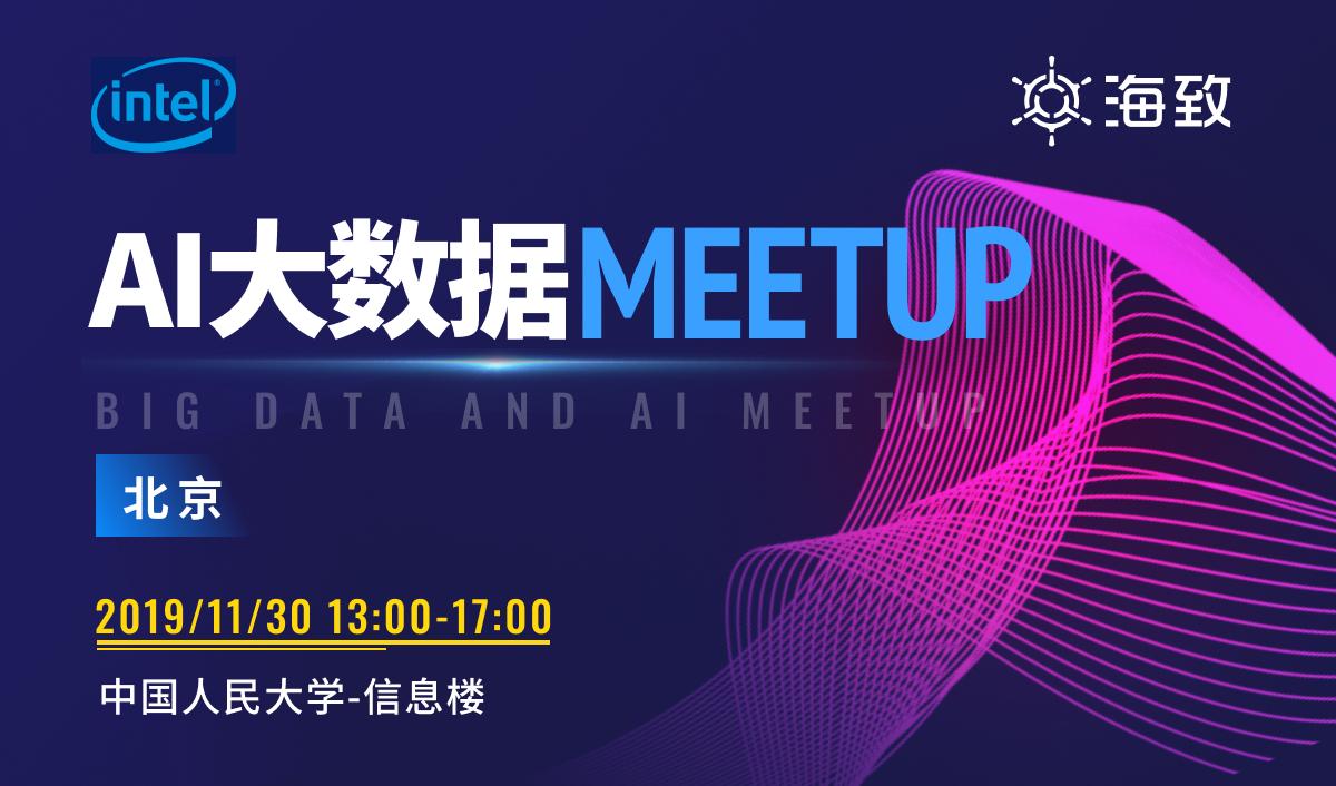北京AI大数据技术沙龙