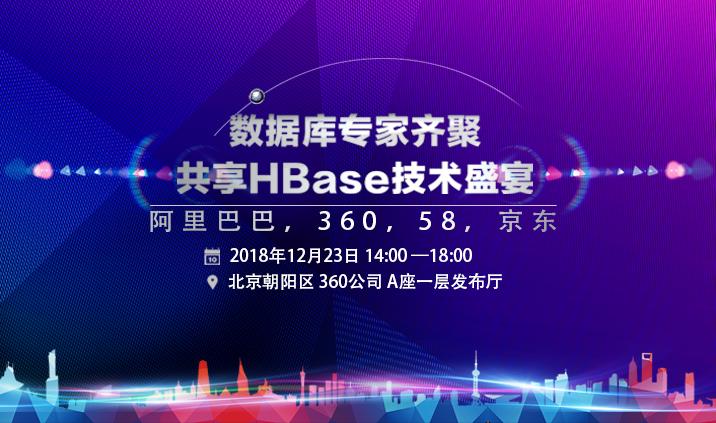 中国HBase技术社区第九届meetup-HBase典型应用场景与实践(北京站)