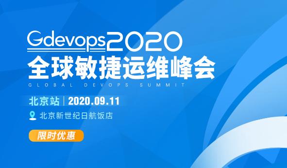 Gdevops2020全球敏捷运维峰会