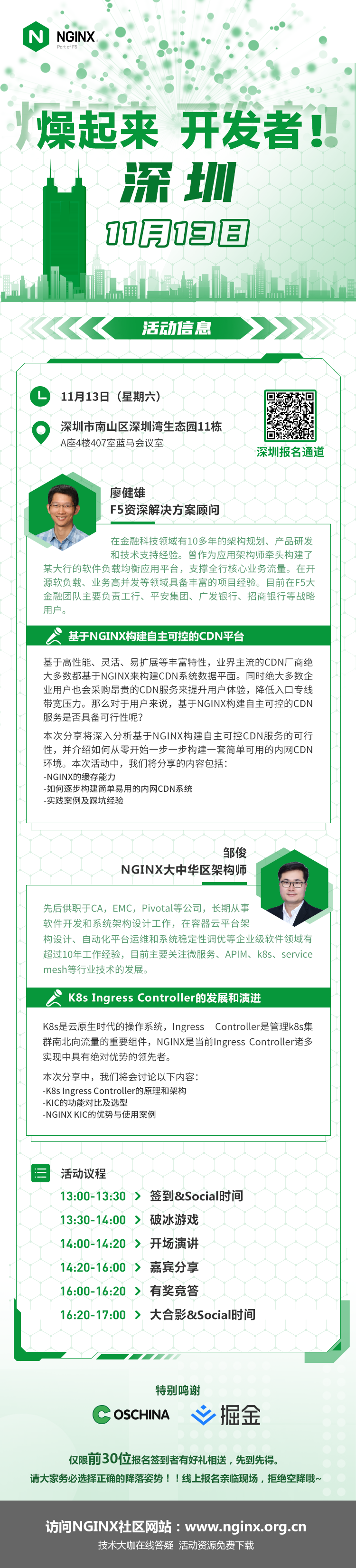 深圳议程海报.png