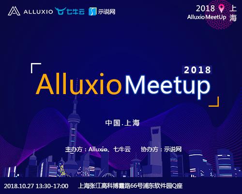 2018_10_Alluxio_meetup