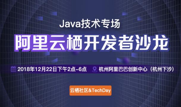 阿里云栖开发者沙龙-Java技术专场