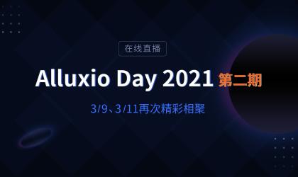 Alluxio Day 2021 第二期