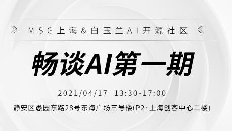 畅谈AI第一期