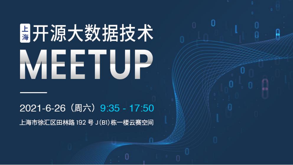 6.26上海开源大数据技术Meetup