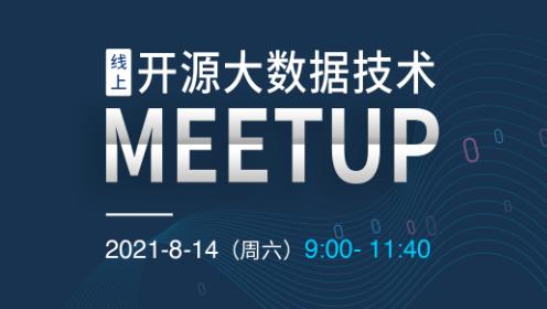 8.14大数据开源技术线上Meetup