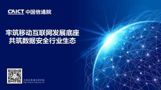 牢筑移动互联网发展底座,共建数据安全行业生态