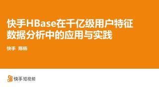 快手HBase在千亿级用户特征数据分析中的...