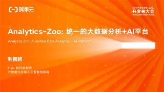 Analytics Zoo: 统一的大数据...