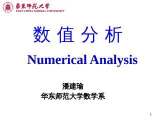 数值分析介绍