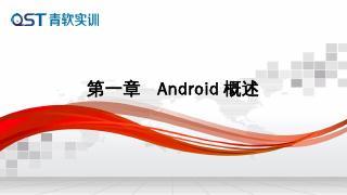 01_第1章Android概述.pptx