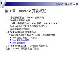 第01章Android开发概述(1学时)....