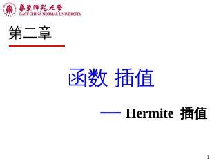 02-函数插值--Hermite 插值