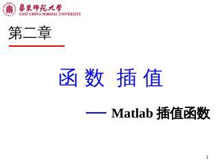 02-函数插值--Matlab插值函数