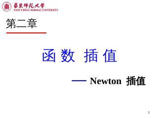 02-函数插值--Newton 插值