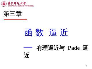 03-函数逼近--有理逼近与 Pade 逼近